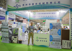 Qingzhou City Huinong Machinery Company