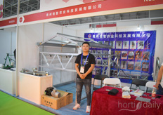 Qingdao Horticulture equipment company