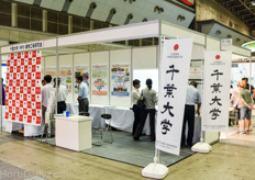 The booth of Chiba University; the leading horticultural university in Japan.